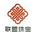 深圳市中外联盟珠宝有限公司