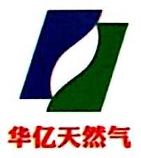 达茂旗华亿天然气有限责任公司 最新采购和商业信息