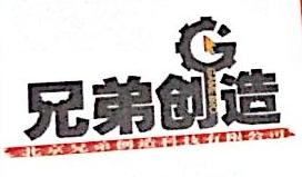 北京兄弟创造科技有限公司 最新采购和商业信息