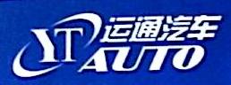 江西运通汽车装饰美容服务有限公司 最新采购和商业信息