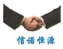 北京信诺恒源投资管理有限公司 最新采购和商业信息