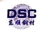章丘市东顺物资有限公司 最新采购和商业信息