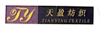 义乌市天盈纺织有限公司