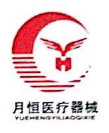 重庆月恒医疗器械有限公司 最新采购和商业信息