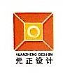 重庆元正建筑设计有限责任公司 最新采购和商业信息