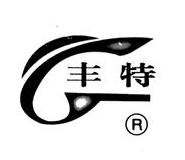 吉林省丰特机械铸造设备有限公司 最新采购和商业信息