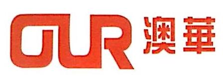 深圳市澳华德赛实业有限公司 最新采购和商业信息