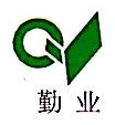 衢州勤业纸塑包装有限公司
