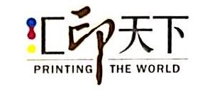 上海汇印信息科技有限公司