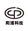 青岛阳浦智能科技有限公司