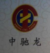 河南中驰龙重工科技有限公司 最新采购和商业信息