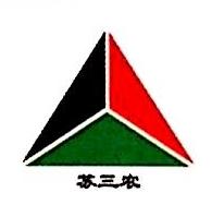 南京苏三农农业开发有限公司 最新采购和商业信息