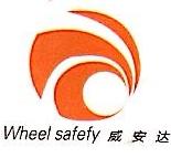 青岛威安达科技有限公司 最新采购和商业信息