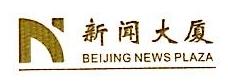 北京国际新闻文化中心有限公司 最新采购和商业信息