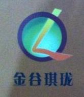 北京金谷琪珑酒店有限公司