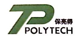 广州保亮得塑料科技有限公司 最新采购和商业信息