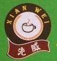 深圳市先威贸易有限公司 最新采购和商业信息