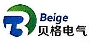 温州贝格电气有限公司 最新采购和商业信息