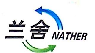 荆门市蓝舍环境工程有限公司 最新采购和商业信息