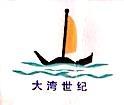 宁波杭州湾新区大湾世纪酒店有限公司 最新采购和商业信息