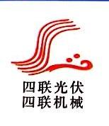 遂川县四联机械有限责任公司 最新采购和商业信息