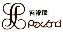 广州百视联商贸有限公司 最新采购和商业信息