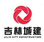 吉林市城开担保有限公司 最新采购和商业信息