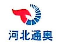 河北通奥节能设备有限公司 最新采购和商业信息