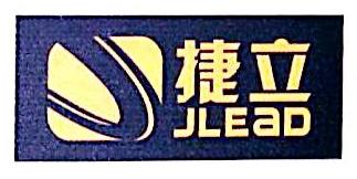 深圳市捷立汽车环保技术有限公司 最新采购和商业信息