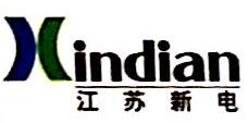 江苏新海电力工程有限公司 最新采购和商业信息