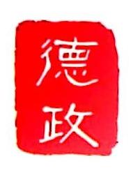 清远市德政劳务有限公司 最新采购和商业信息