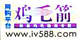 江苏鸡毛箭电子商务有限公司 最新采购和商业信息