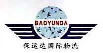 深圳市保运达国际物流有限公司