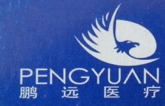 荆州市鹏远医疗器械有限公司 最新采购和商业信息