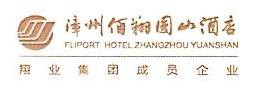 漳州佰翔圆山酒店有限公司 最新采购和商业信息