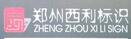郑州西利标识设计有限公司 最新采购和商业信息