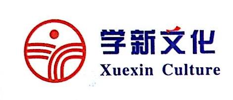 北京学新文化传播有限公司 最新采购和商业信息