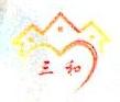 蚌埠市三和建筑装饰工程有限公司