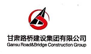 甘肃路桥建设集团有限公司