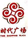 嫩江县时代购物有限公司 最新采购和商业信息