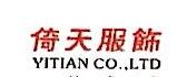 义乌市倚天服饰贸易有限公司