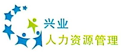 江西省兴业人力资源管理顾问有限公司 最新采购和商业信息