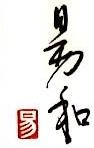 阳江市易和厨房用品有限公司