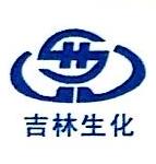 吉林省生化药品有限公司 最新采购和商业信息
