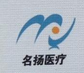 吉林省名扬医疗器械有限公司 最新采购和商业信息