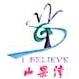 杭州爱比利生态农业开发有限公司