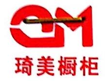 上海琦美橱柜有限公司
