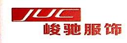 新泰市峻驰服饰有限公司 最新采购和商业信息