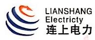 清远市连上电力发展有限公司 最新采购和商业信息