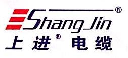 上海永进电缆(集团)有限公司 最新采购和商业信息